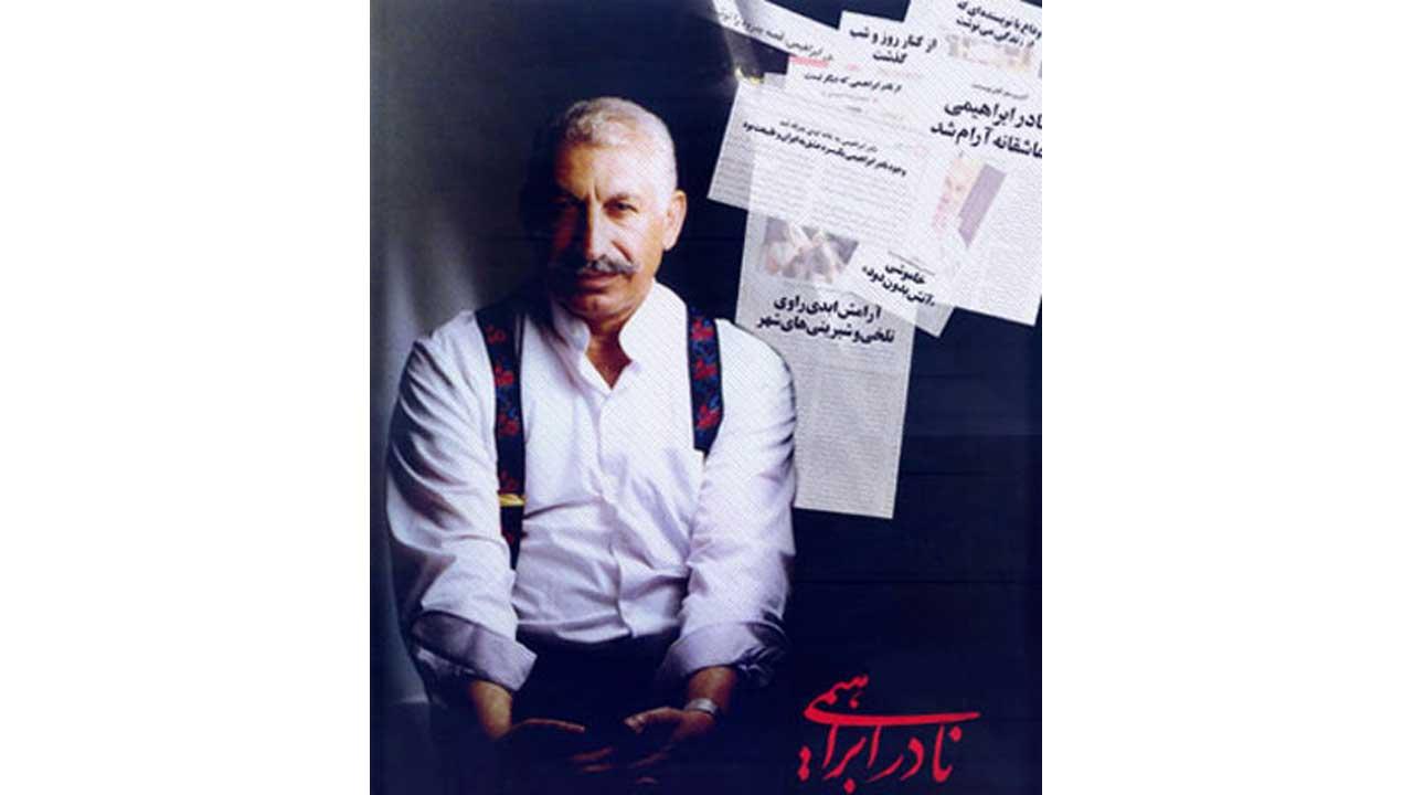 نادر ابراهیمی نویسنده مشهور ایرانی