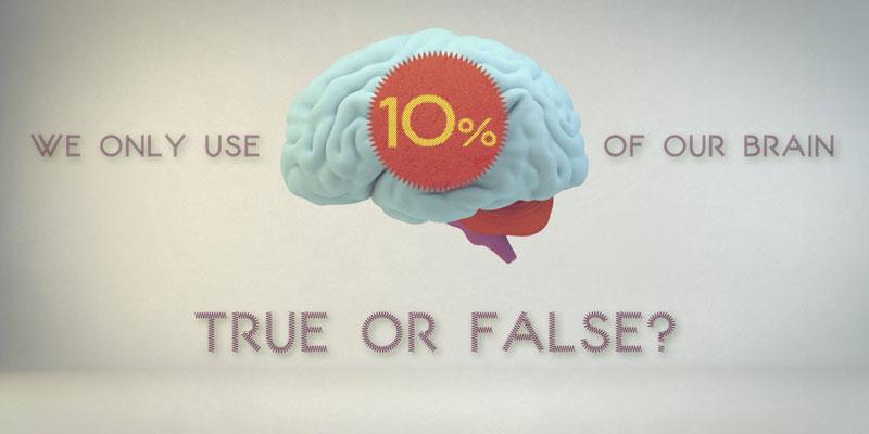 چه مقدار از مغز خود استفاده میکنید؟