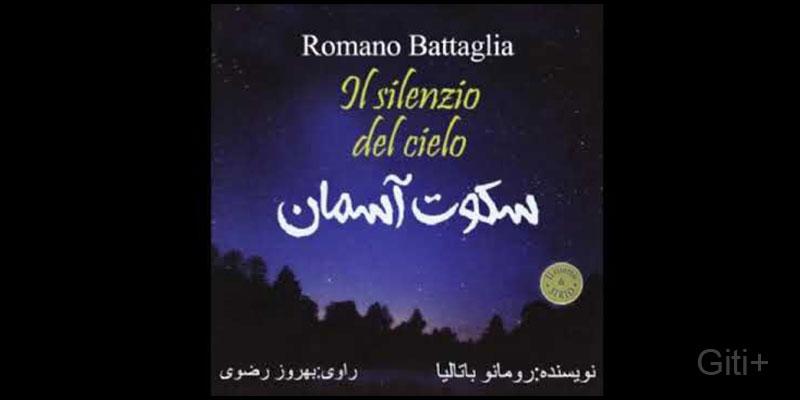 رمان سکوت آسمان – اثر رومانو باتالیا – راوی استاد بهروز رضوی :: صوتی
